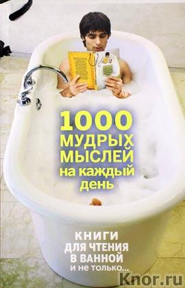"""А.А. Колесник """"1000 мудрых мыслей на каждый день"""" Серия """"Книги для чтения в ванной и не только..."""""""