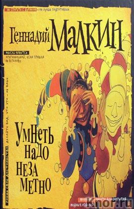 """Геннадий Малкин """"Умнеть надо незаметно. Избранное"""" Серия """"Aphorismos"""""""