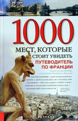 """Фредерик Жерсаль """"1000 мест, которые стоит увидеть"""""""