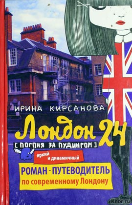 "Ирина Кирсанова ""Лондон: 24. Погоня за пудингом"""