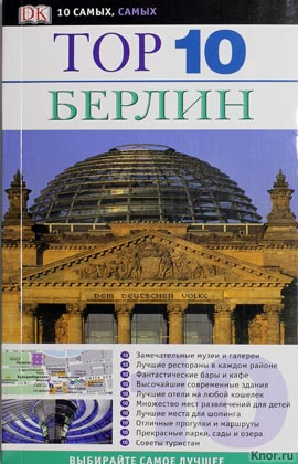 "Юрген Шойнеман ""Берлин"" Серия ""ТОР 10"""