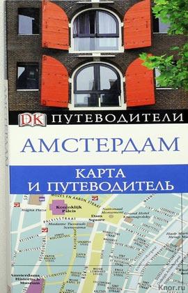 """Амстердам. Серия """"Путеводители"""""""