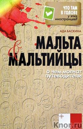 """Ада Баскина """"Мальта и мальтийцы. О чем молчат путеводители"""" Серия """"Что там в голове у этих иностранцев?"""""""