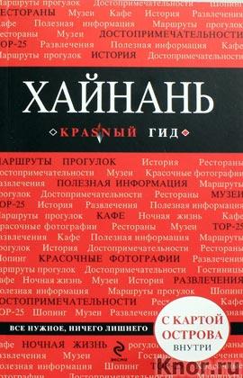 """Е.Н. Кульков """"Хайнань"""" Серия """"Красный гид"""""""