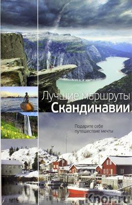 Лучшие маршруты Скандинавии
