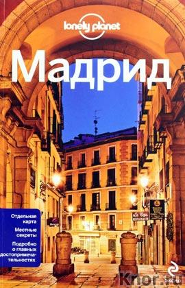 "Энтони Хэм ""Мадрид"" Серия ""Путеводители Lonely planet"""
