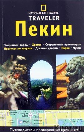 """П. Муни """"Пекин"""" Серия """"Путеводитель NG"""""""