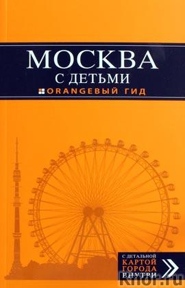 """Н. Логвинова """"Москва с детьми"""" Серия """"Оранжевый гид"""""""
