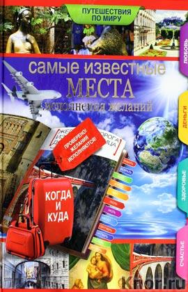 """Е.В. Потрохова """"Самые известные места исполнения желаний по всему миру"""""""