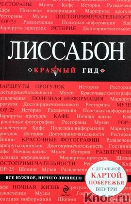 """М.А. Крузе """"Лиссабон"""" Серия """"Красный гид"""""""