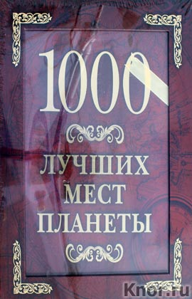 "1000 ������ ���� �������. ����� ""���������� �������. ������"""