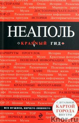 """Н.Г. Усова """"Неаполь"""" Серия """"Красный гид"""""""