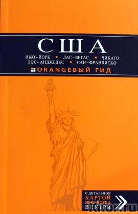 """Л. Арье """"США: Нью-Йорк, Лас-Вегас, Чикаго, Лос-Анджелес и Сан-Франциско"""" Серия """"Оранжевый гид"""""""