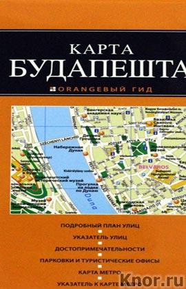 """Будапешт: карта. Серия """"Оранжевый гид. Карты"""""""