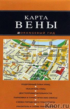 """Вена: карта. Серия """"Оранжевый гид. Карты"""""""