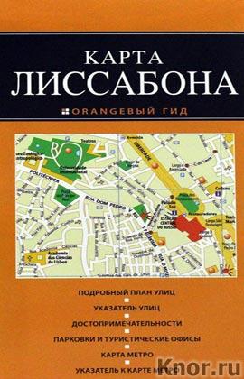 """Лиссабон: карта. Серия """"Оранжевый гид. Карты"""""""