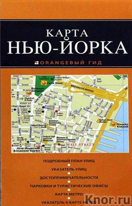 """Нью-Йорк: карта. Серия """"Оранжевый гид. Карты"""""""