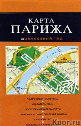 """Париж: карта. Серия """"Оранжевый гид. Карты"""""""