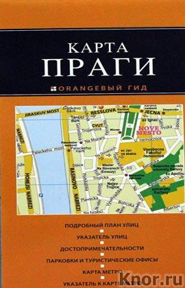 """Прага: карта. Серия """"Оранжевый гид. Карты"""""""