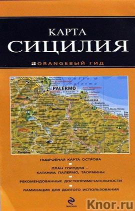"""Т.В. Корнилов """"Сицилия"""" Серия """"Оранжевый гид. Карты"""""""