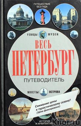 """Александр Мясников """"Весь Петербург"""""""