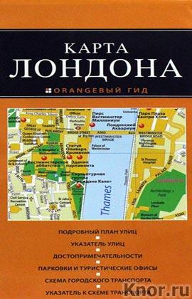 """Лондон: карта. Серия """"Оранжевый гид. Карты"""""""
