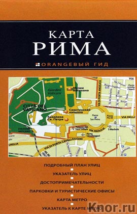 """Рим: карта. Серия """"Оранжевый гид. Карты"""""""