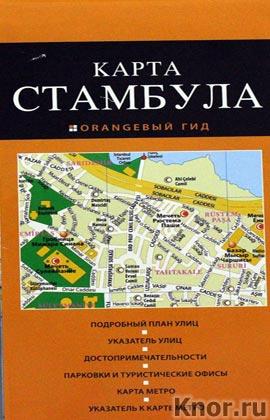 """Стамбул: карта. Серия """"Оранжевый гид. Карты"""""""