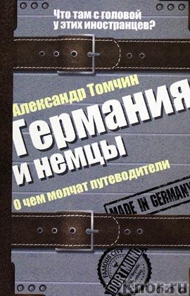 """Александр Томчин """"Германия и немцы. О чем молчат путеводители"""" Серия """"Что там с головой у этих иностранцев?"""""""