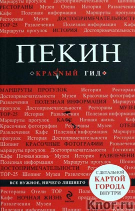 """О.О. Озерова """"Пекин"""" Серия """"Красный гид"""""""