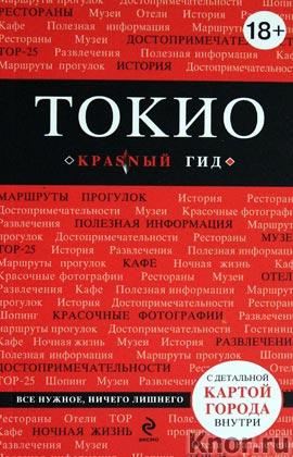"""Е.В. Селезнева """"Токио"""" Серия """"Красный гид"""""""