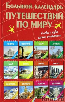 """И.В. Блохина """"Большой календарь путешествий по миру. Куда и когда отдыхать на каждый месяц года"""""""