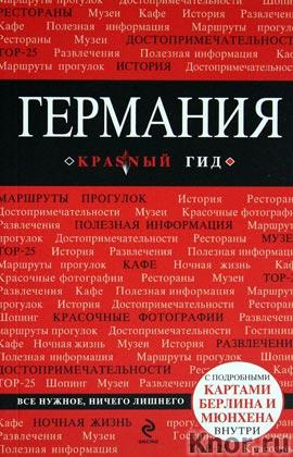 """В.Л. Головин """"Германия"""" Серия """"Красный гид"""""""