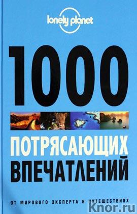"""1000 потрясающих впечатлений. Серия """"Lonely planet. Подарочные издания"""""""