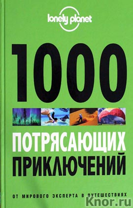 """1000 потрясающих приключений. Серия """"Lonely planet. Подарочные издания"""""""