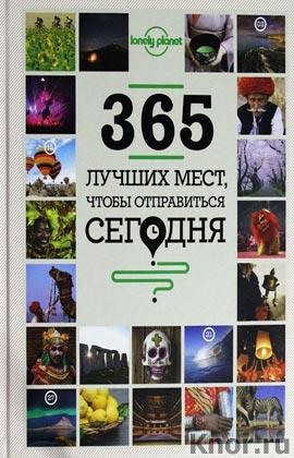 """365 лучших мест, чтобы отправиться сегодня. Серия """"Lonely planet. Подарочные издания"""""""