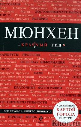 """О.В. Чумичева """"Мюнхен"""" Серия """"Красный гид"""""""