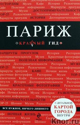 """И.А. Лебедева """"Париж"""" Серия """"Красный гид"""""""