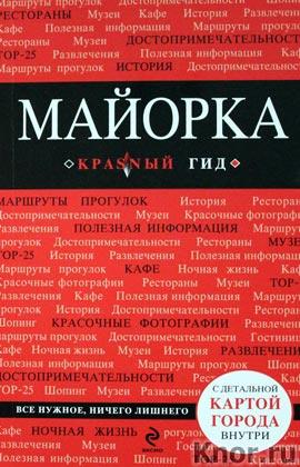 """Л.М. Пеленицын """"Майорка"""" Серия """"Красный гид"""""""