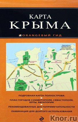"""Крым. Серия """"Оранжевый гид. Карты"""""""