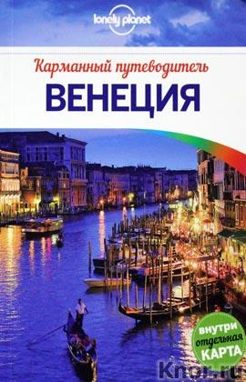 """Венеция. Серия """"Lonely Planet. Карманные путеводители"""""""