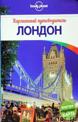 """Лондон. Серия """"Lonely Planet. Карманные путеводители"""""""