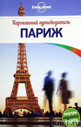 """Париж. Серия """"Lonely Planet. Карманные путеводители"""""""