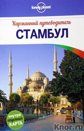 """Стамбул. Серия """"Lonely Planet. Карманные путеводители"""""""