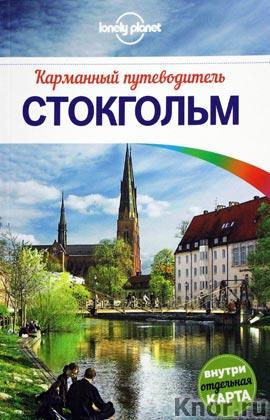"""Стокгольм. Серия """"Lonely Planet. Карманные путеводители"""""""