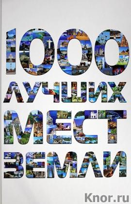 """1000 лучших мест Земли, которые нужно увидеть за свою жизнь. Серия """"Подарочные издания. Туризм"""""""