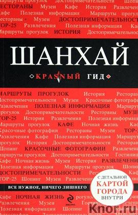 """О.В. Чумичева """"Шанхай"""" Серия """"Красный гид"""""""