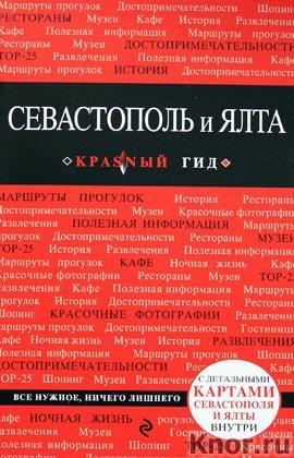 """Д.Е. Кульков """"Севастополь и Ялта"""" Серия """"Красный гид"""""""