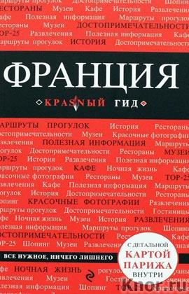 """В. Головин """"Франция"""" Серия """"Красный гид"""""""