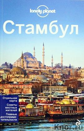"Вирджиния Максвелл ""Стамбул"" Серия ""Lonely Planet. Путеводители"""